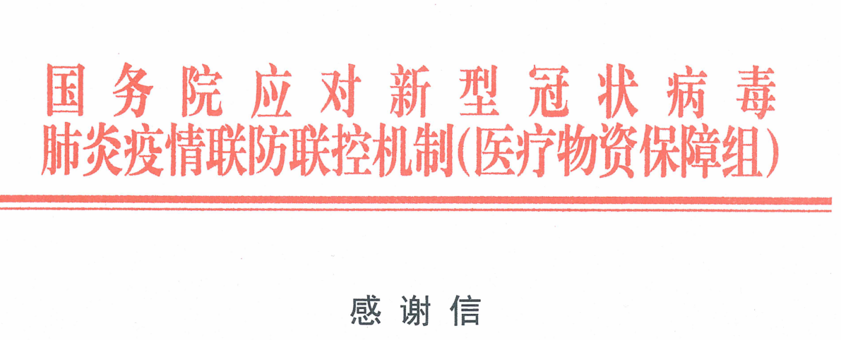 Letter of thanks from the State Council